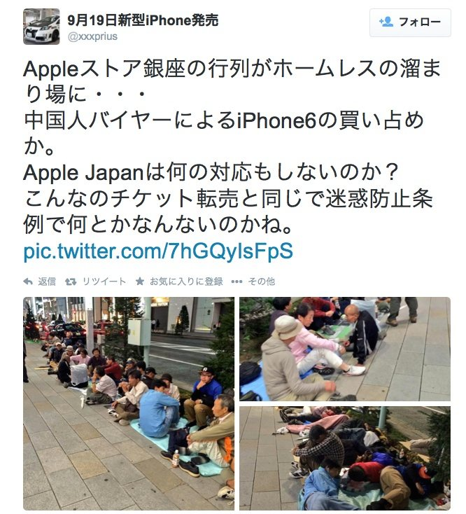 IPhone6 gyouretsujapanginza homeless 02