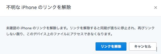 Dropbox password 01