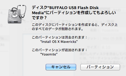 OSX Yosemite USBDisk 03