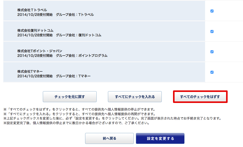Tpointcard teishi 02