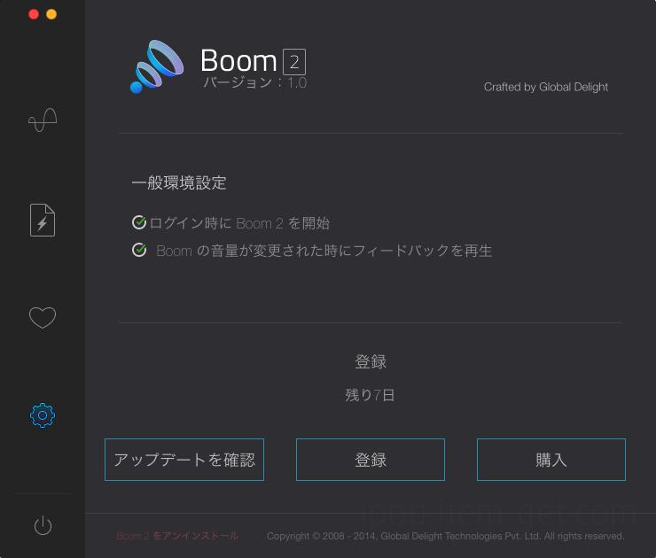 Boom 2 MacSoundbooster 07