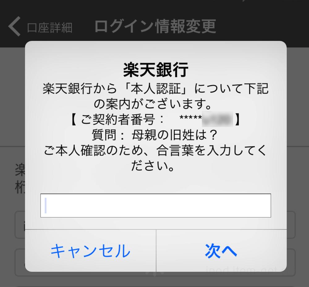 MoneyLook for iOS meisai 02