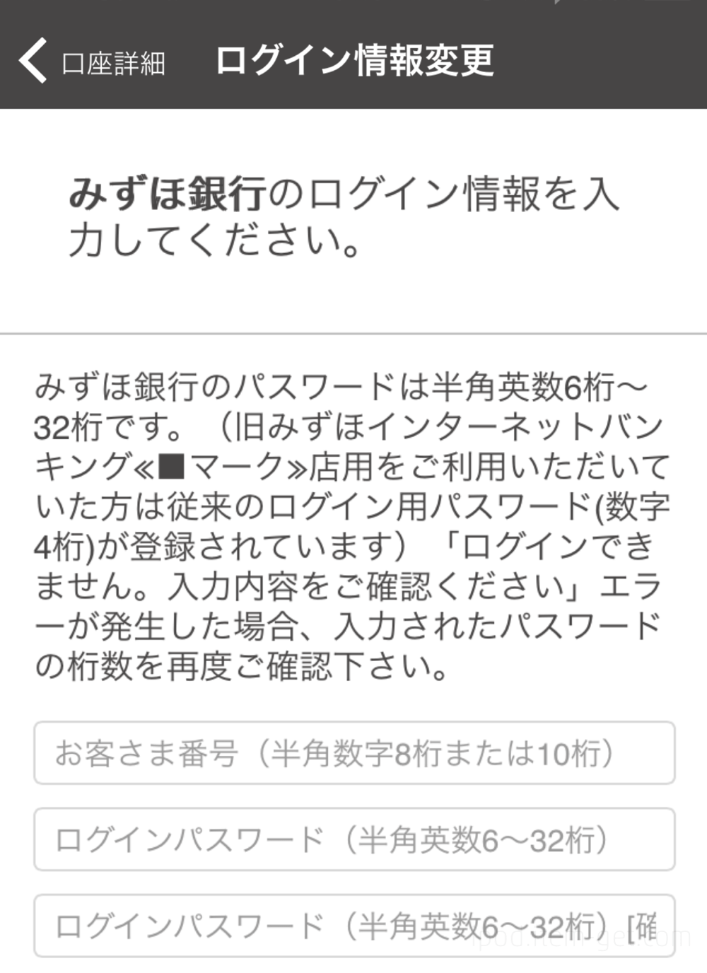 MoneyLook for iOS meisai 03