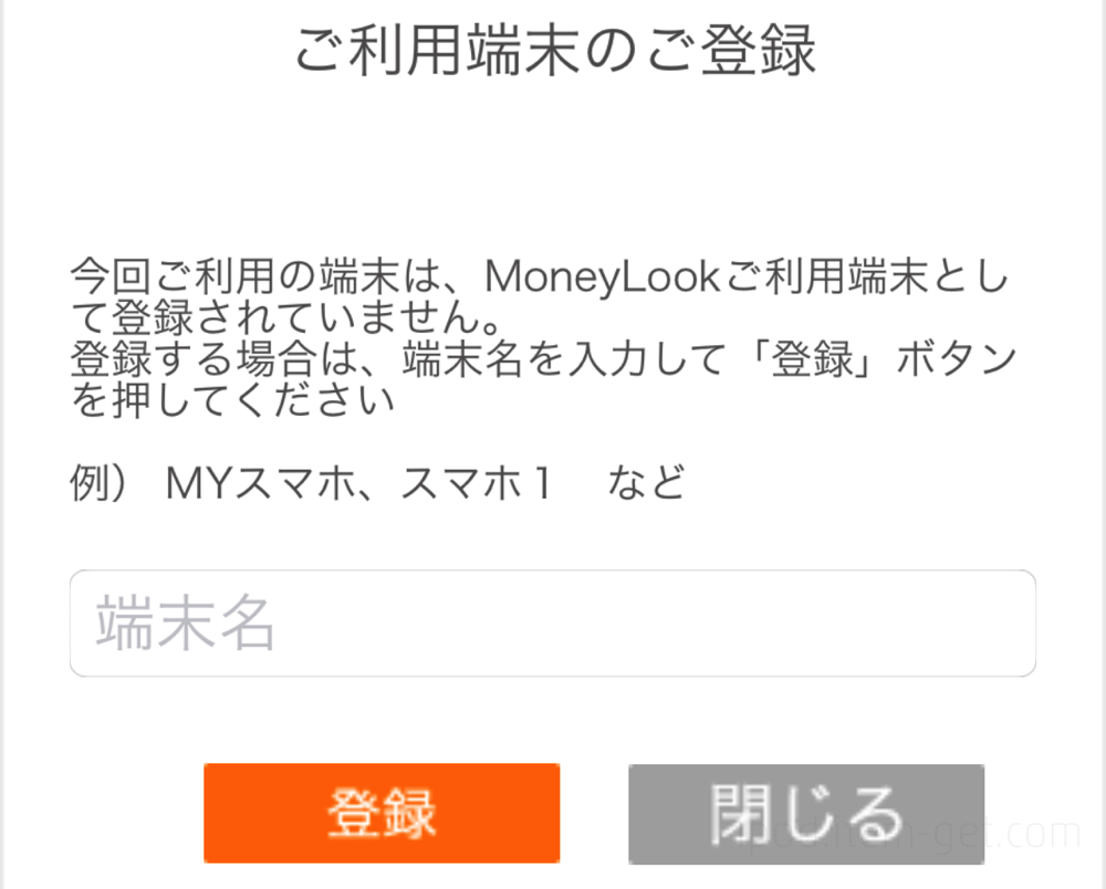 MoneyLook for iOS meisai 05