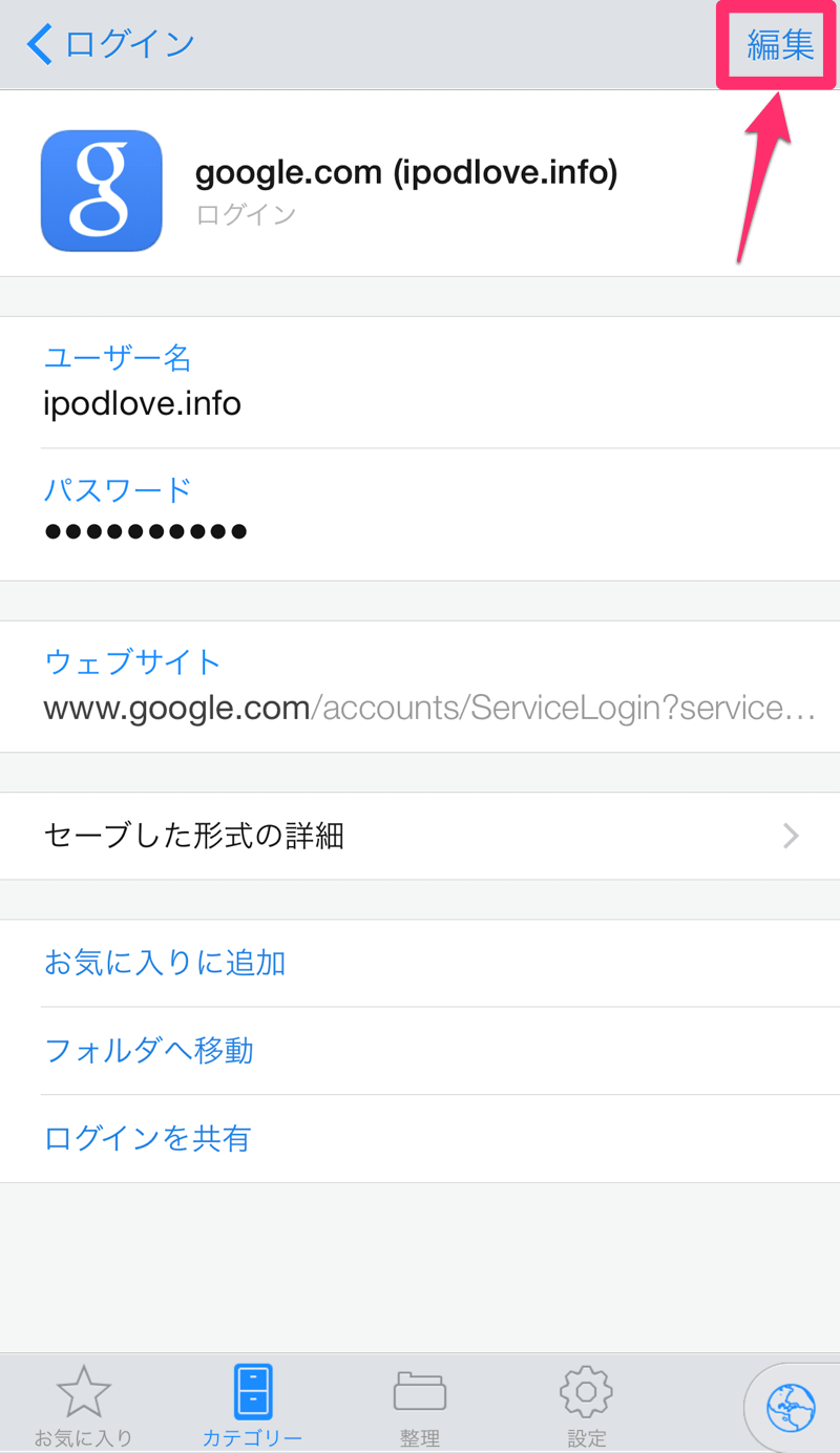 1Password iOS update 04