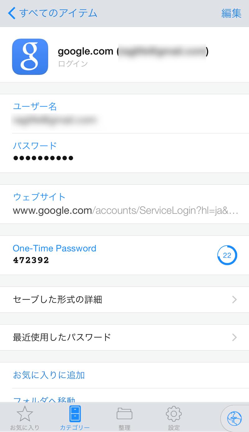 1Password iOS update 2factor 03