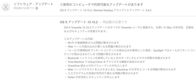 OSXYosemite 10 10 2 update