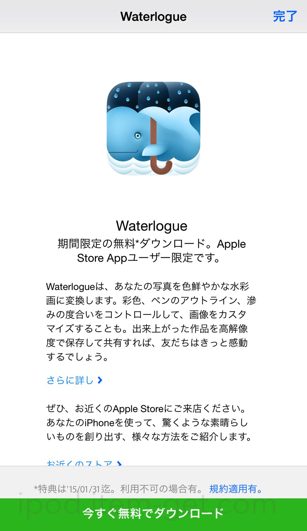Waterlogue freedownload 02