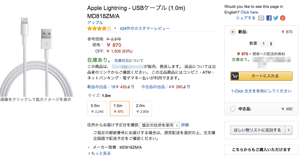 AppleLightning amazon 01