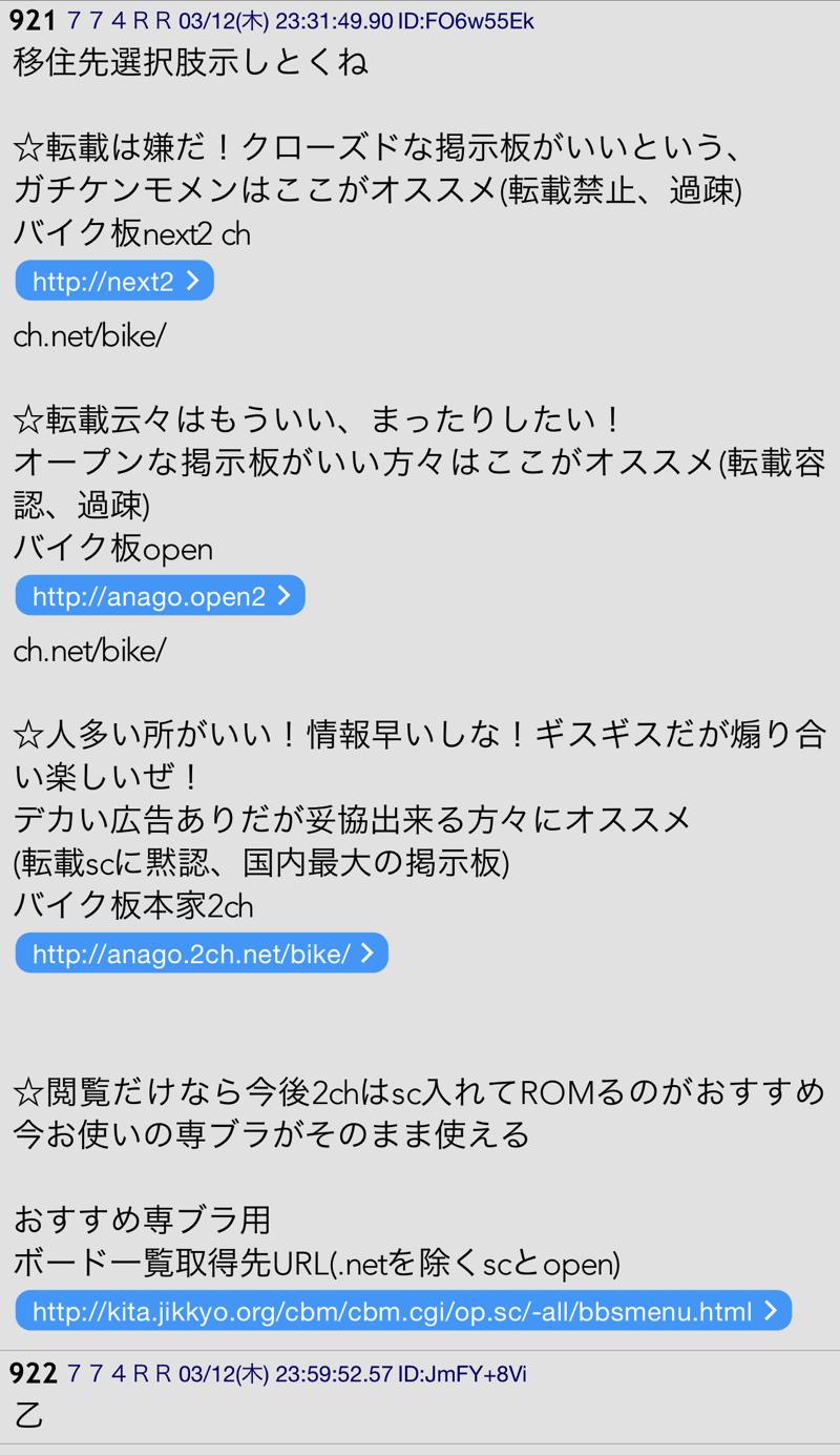 iPhone向け2chブラウザ「BB2C」...