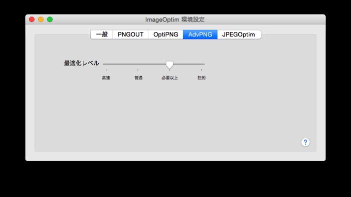 ImageOptim Settings