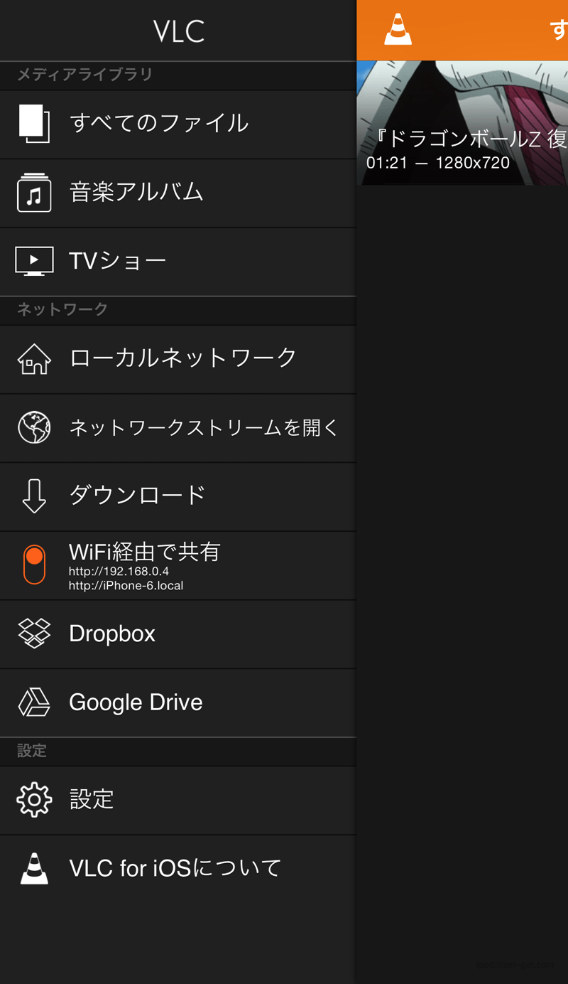 VLC for iOS 2 4 1 03