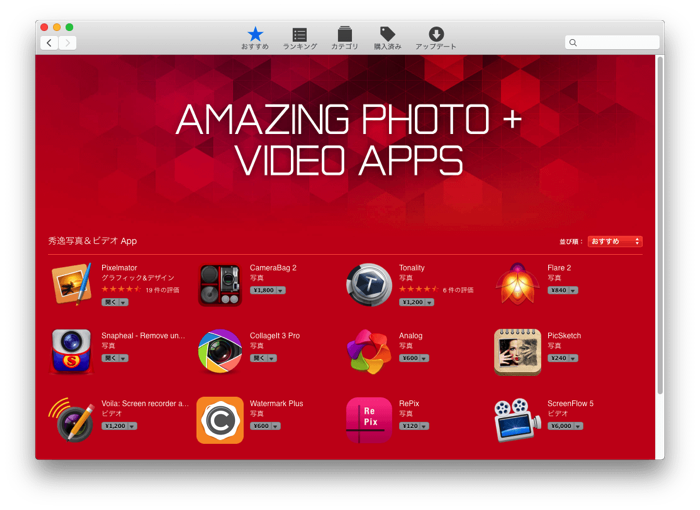 MacAppStore Photovideoapp