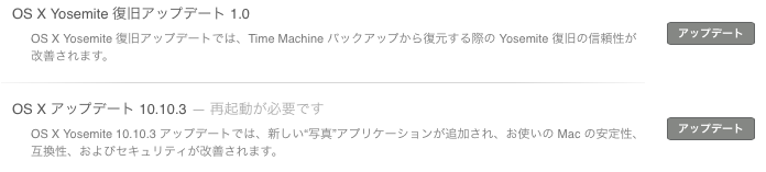 OSX10103 update 01