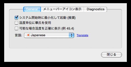 MacsFanControl 02