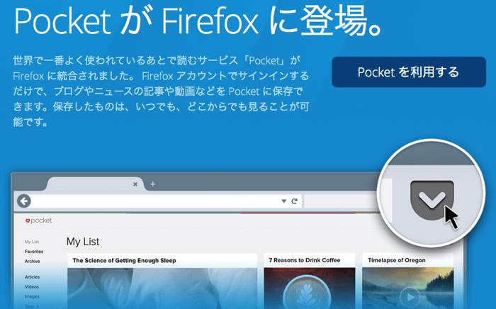 Pocket add Firefox 01