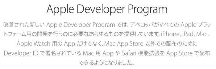 AppleDeveloperProgram