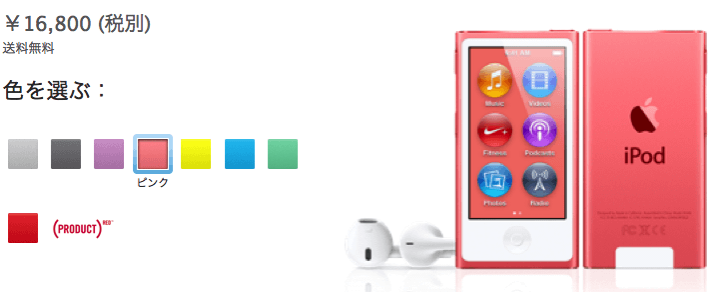 IPodfamily newcolors 04