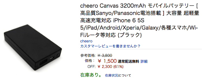 CheeroCanvas3200mAh