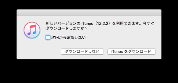 ITunes12 2 2 update