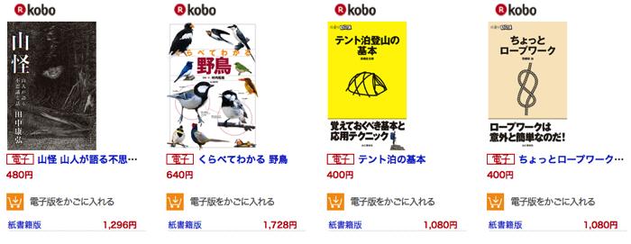 Kobo yamakeihangakusale