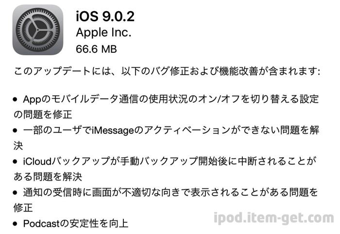 Ios9 0 2 update