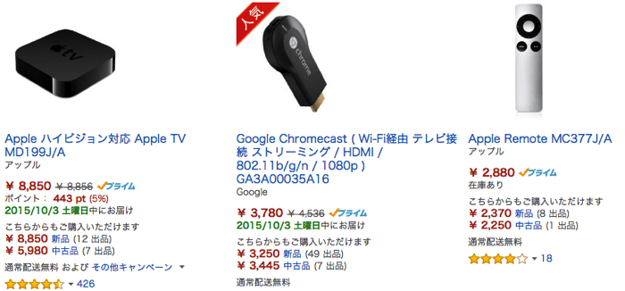 Amazon to Ban AppleTV Chromecast