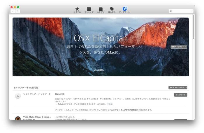 AppStore ElCapitanHide 01