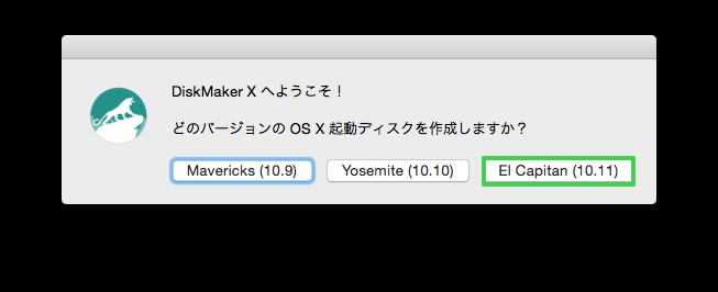 OSXElCapitan InstallUSB 01