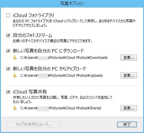 Windows iCloudPhotoLibrary 01