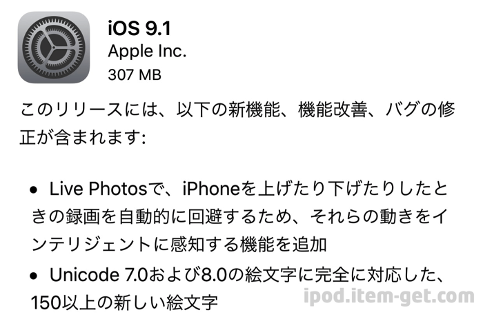 Ios9 1 release