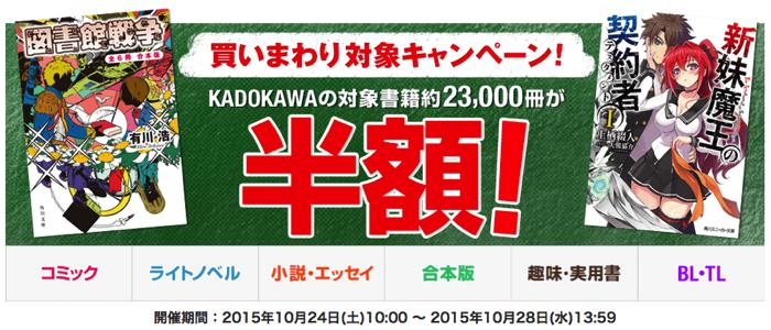 Kadokawa kobosale