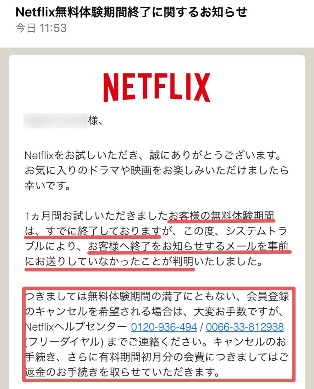 Netflix owabimail