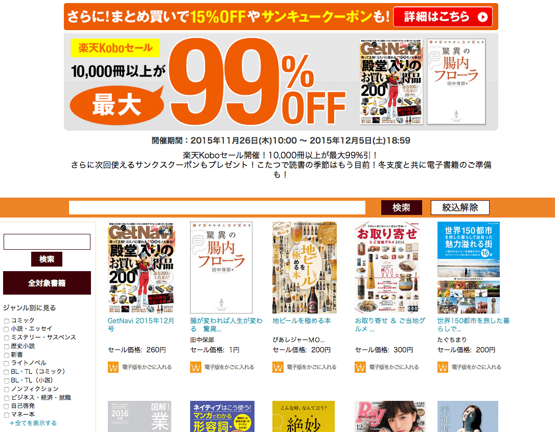 RakutenBooksKobo Sale99peroff 01