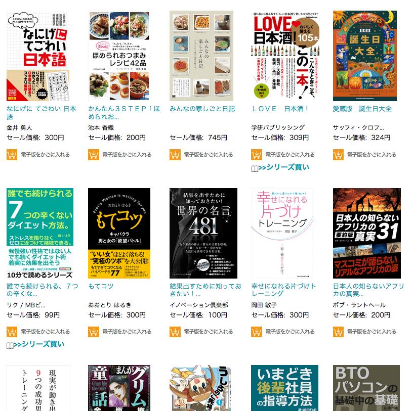 RakutenBooksKobo Sale99peroff 02