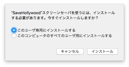 SaveHollywood 01