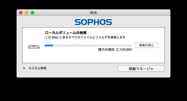 Sophos Install 05