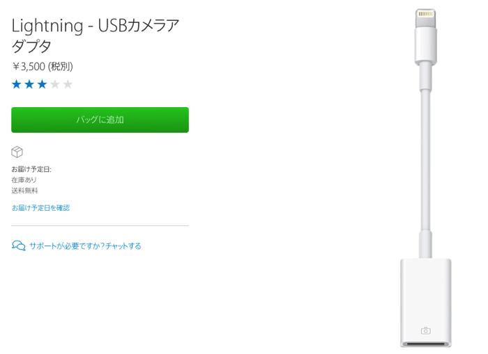 Lightning USBcameraadapter