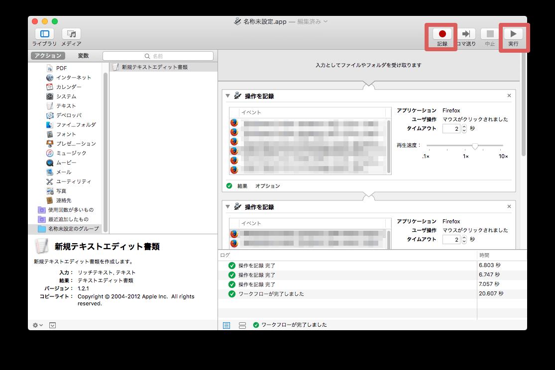 Mac Automator mousesousa 02