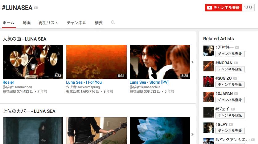 YouTube MusicSearchTip 02
