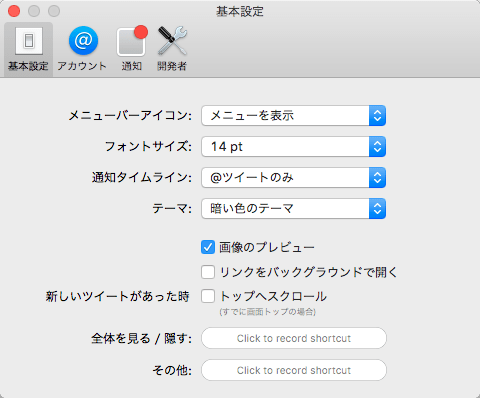 Twitter for Mac 02