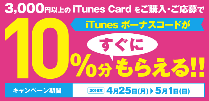 Famima iTunesCard