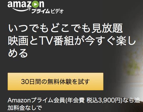 Amazonプライムビデオを30日間無料で試そう!