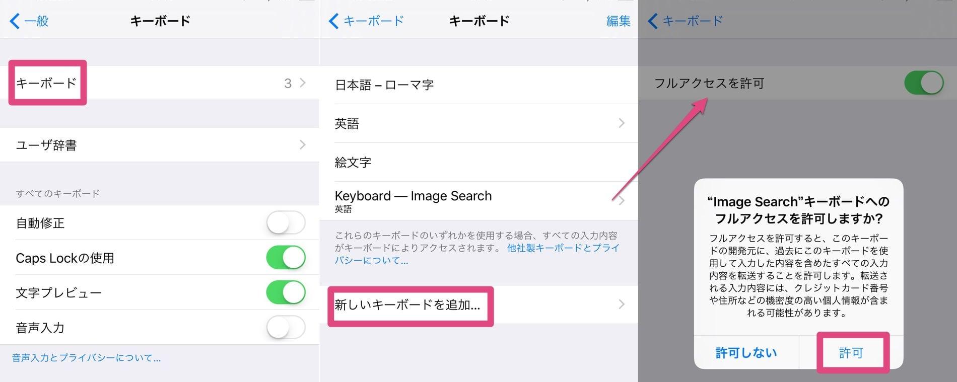ImageSearchKeyboard iOSApp 02