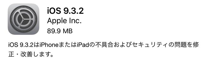 Ios9 3 2 update