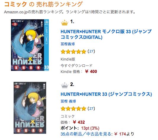 HH 33kan hatsubai 01