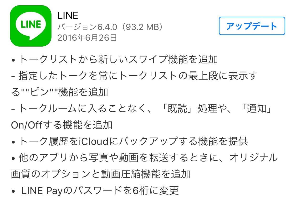 LINE iCloudBackup 01