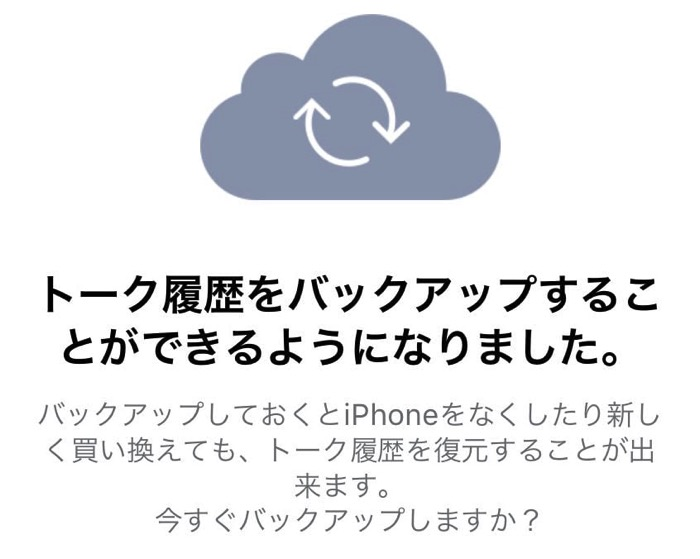 LINE iCloudBackup 02