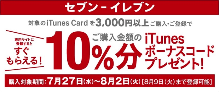 711 itunescards camp