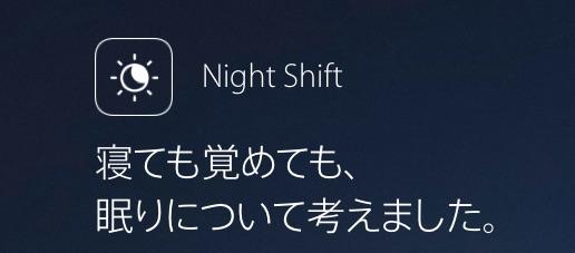 NightShift macOS